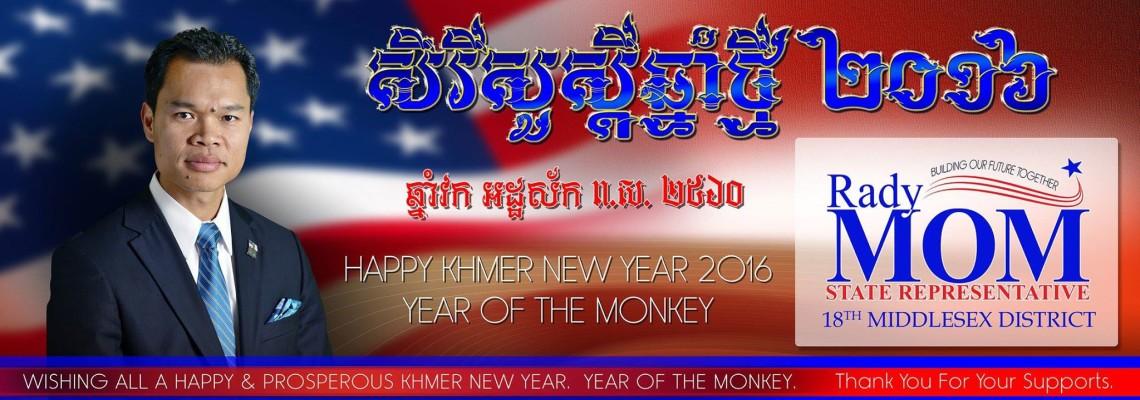 rady-mom-khmer-new-year-2016